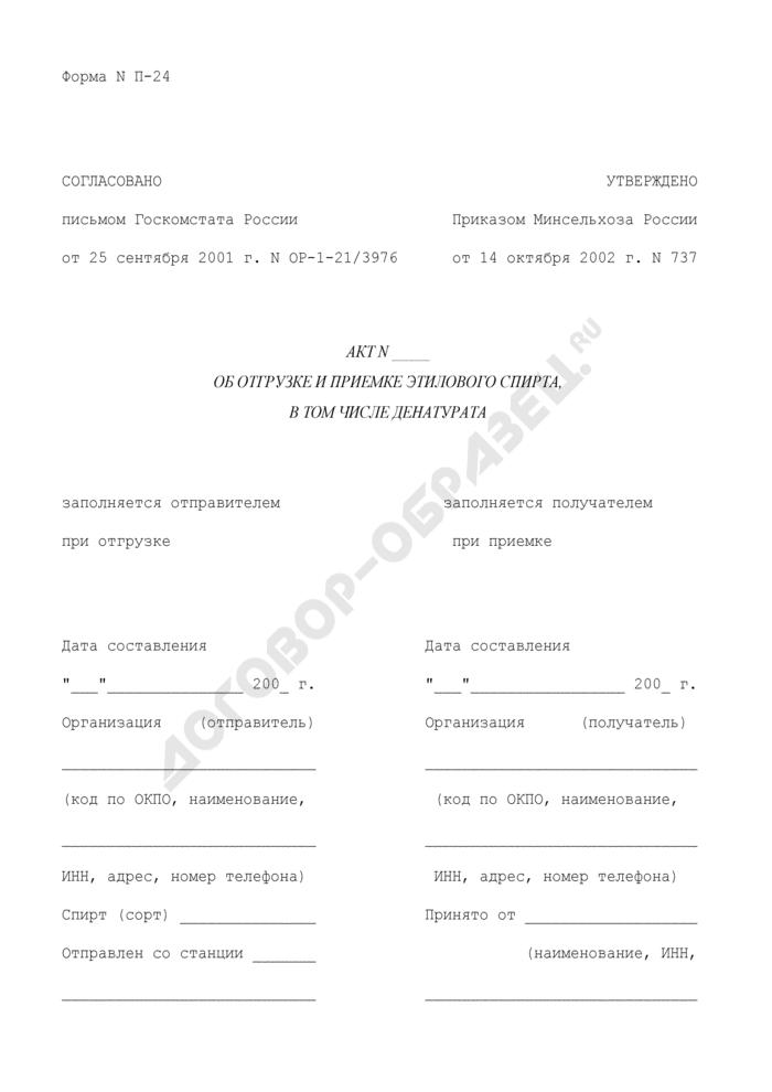 Акт об отгрузке и приемке этилового спирта, в том числе денатурированного. Форма N П-24. Страница 1