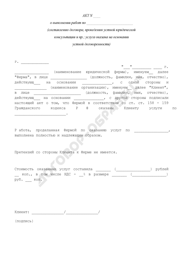 Акт выполненных работ по оказанию услуги (составлению договора, проведению устной юридической консультации и пр.; услуга оказана на основании устной договоренности). Страница 1