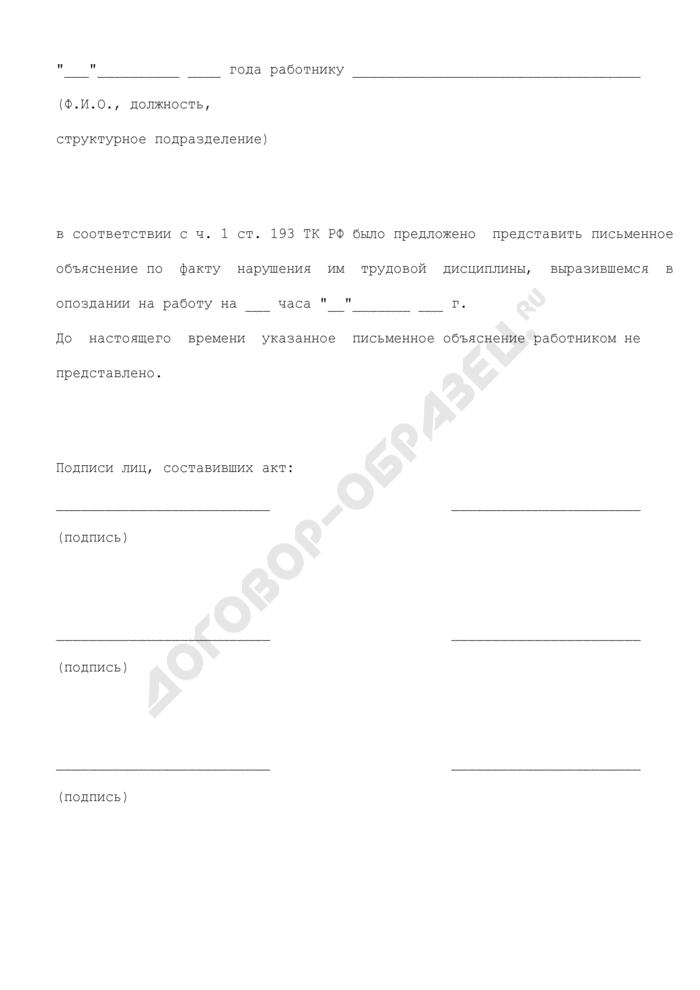 Акт об отказе давать письменные объяснения по факту нарушения трудовой дисциплины. Страница 2