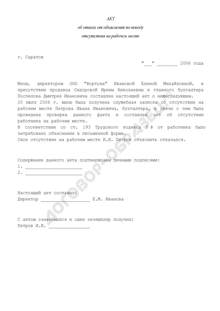 Акт об отказе работника дать объяснения по поводу его отсутствия на рабочем месте (пример). Страница 1