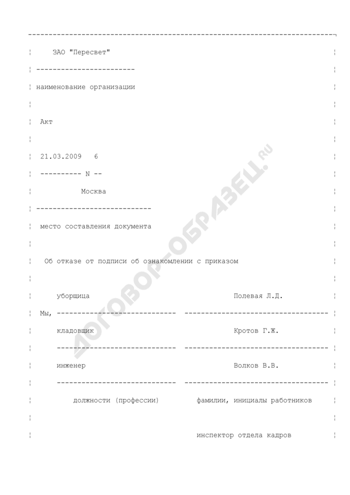 Акт об отказе работника от подписи об ознакомлении с приказом о применении дисциплинарного взыскания (примерный образец). Страница 1
