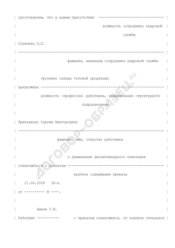Акт об отказе работника от подписи об ознакомлении с приказом о применении дисциплинарного взыскания (примерный образец). Страница 2