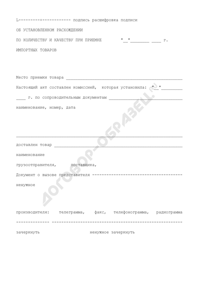 Акт об установленном расхождении по количеству и качеству при приемке импортных товаров. Унифицированная форма N ТОРГ-3. Страница 2