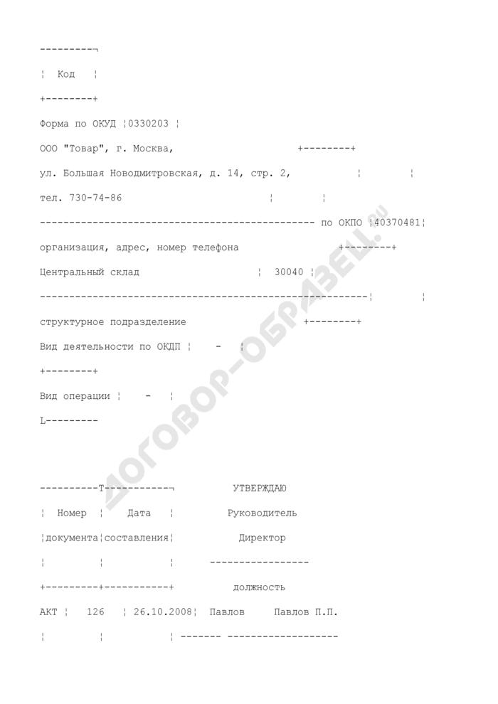 Акт об установленном расхождении по количеству и качеству при приемке импортных товаров. Унифицированная форма N ТОРГ-3 (пример заполнения). Страница 1