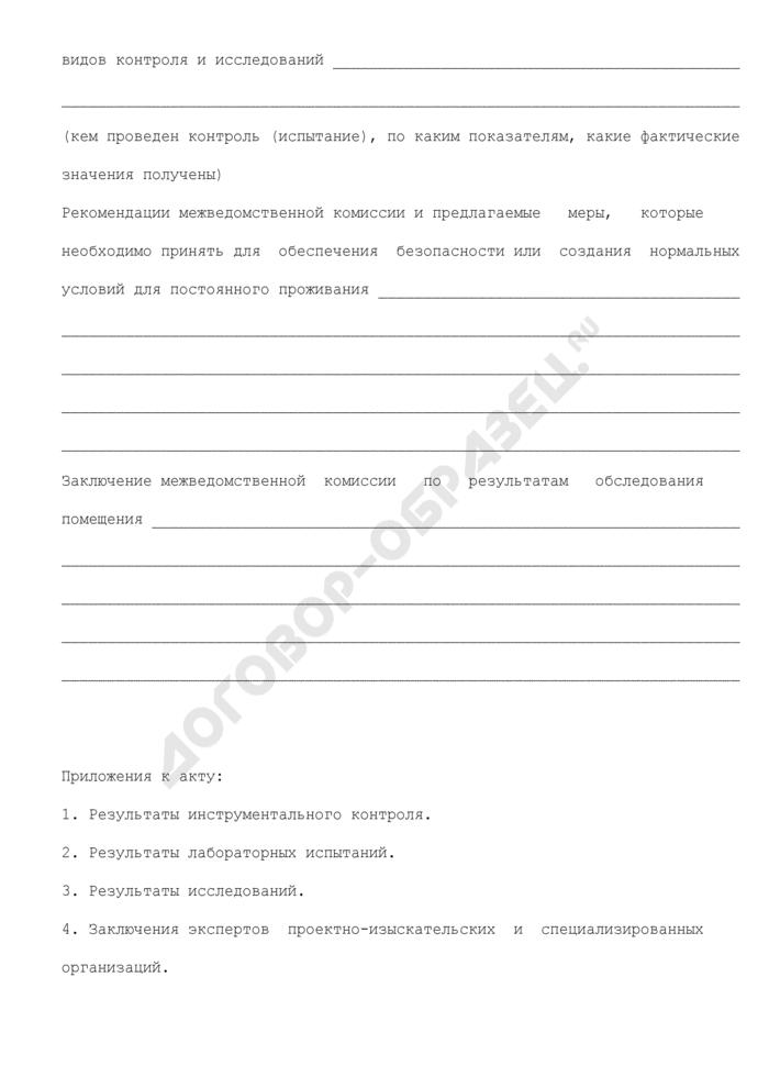 Акт обследования помещения в городском округе Жуковский Московской области. Страница 3