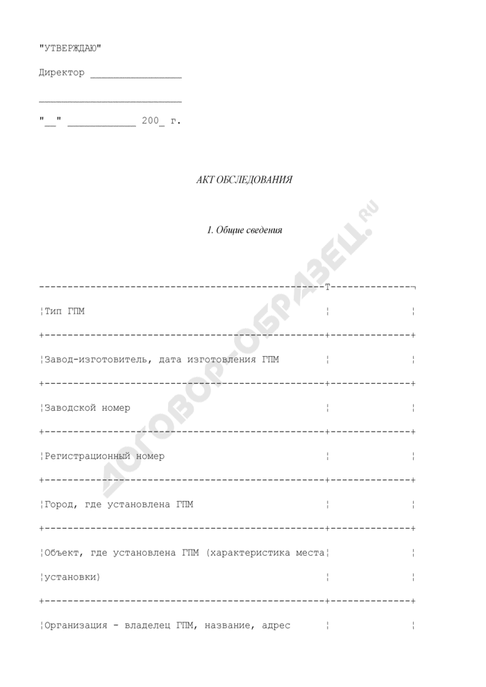 Акт обследования грузоподъемной машины. Страница 1