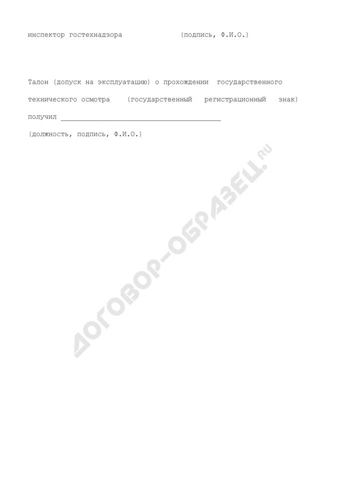 Акт государственного технического осмотра машины органами Гостехнадзора. Страница 3