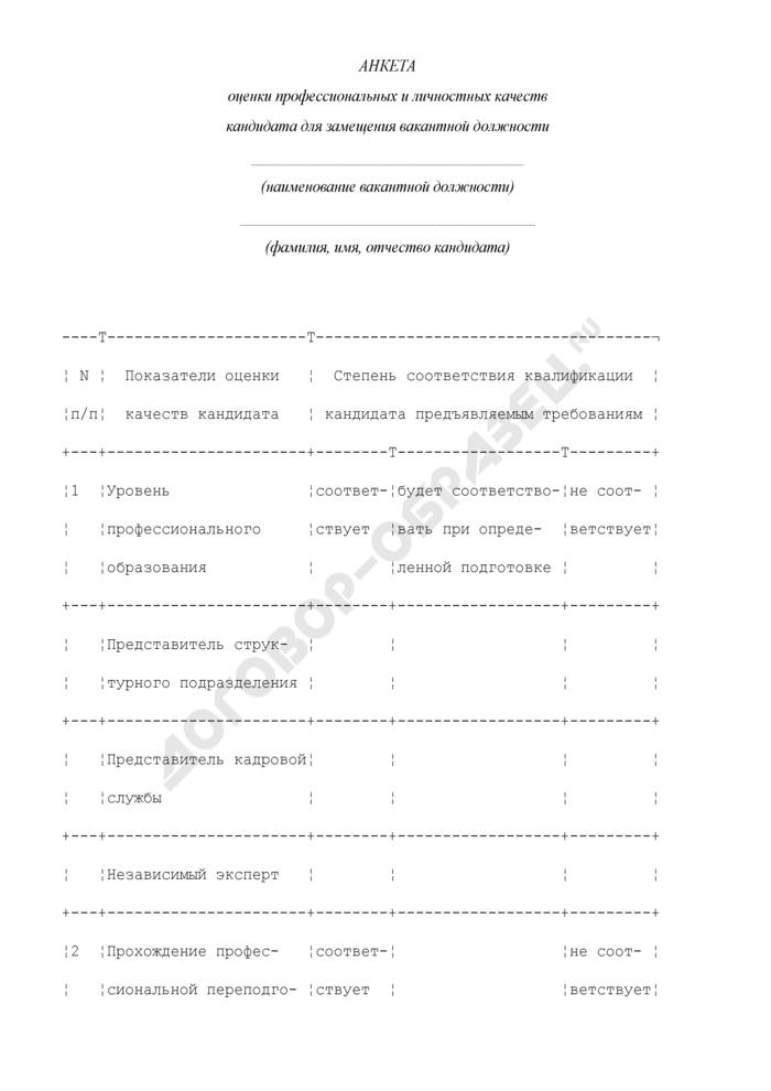 Анкета оценки профессиональных и личностных качеств кандидата для замещения вакантной должности. Страница 1