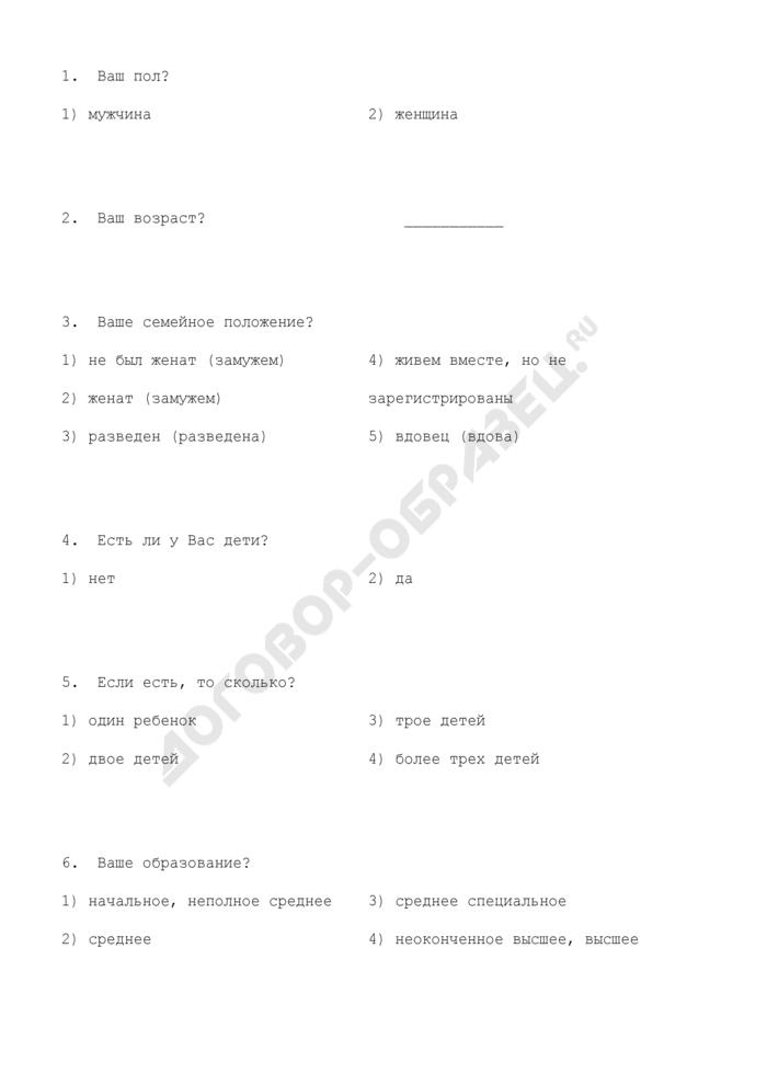Анкета первичного приема лиц без определенного места жительства и занятий (справочная форма). Страница 1
