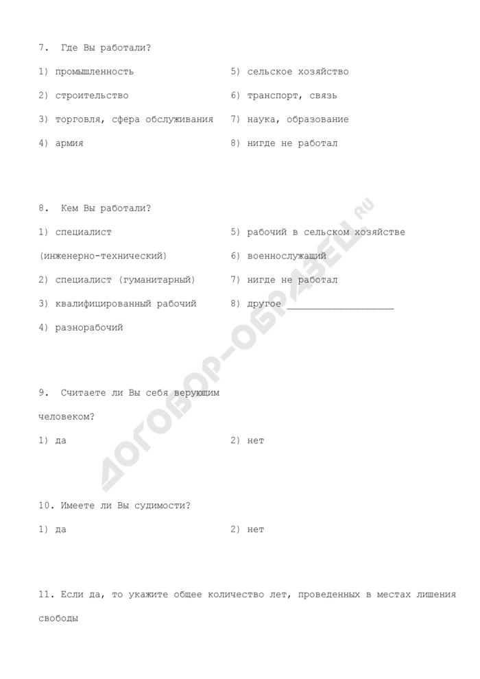 Анкета первичного приема лиц без определенного места жительства и занятий (справочная форма). Страница 2