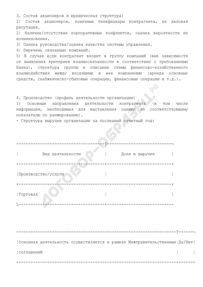 Анкета федерального государственного унитарного предприятия. Страница 2