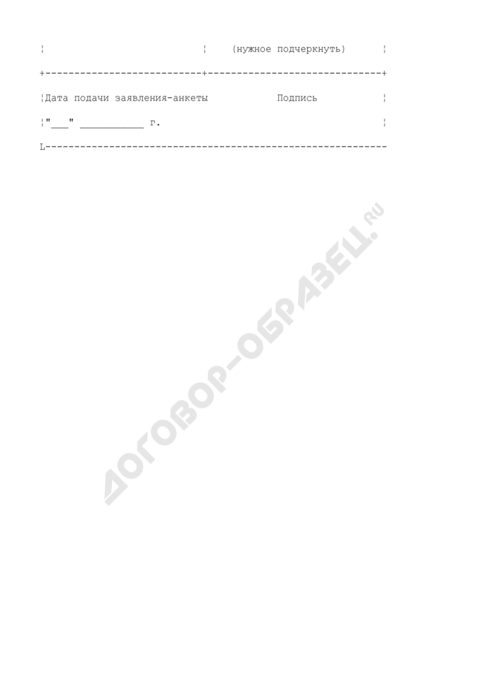 Заявление-анкета для получения архивной копии учетной карточки члена КПСС из фонда Центрального архива общественно-политической истории Москвы (ЦАОПИМ). Страница 2