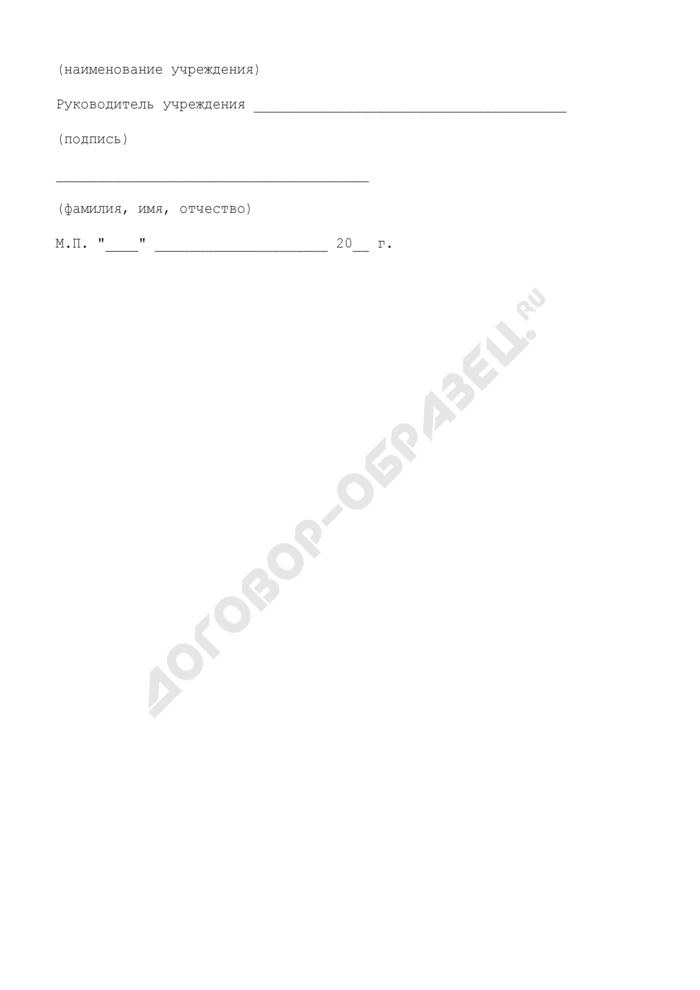 Анкета кандидата на стипендию главы города Дзержинский Московской области одаренным детям. Страница 3