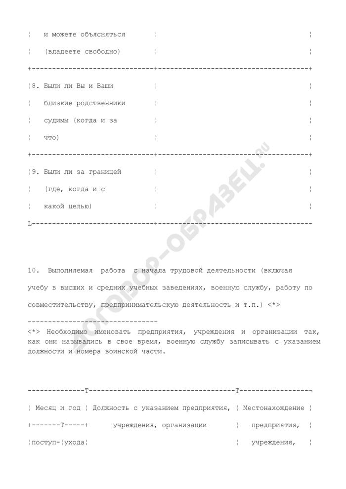 Анкета на допуск к государственной тайне. Форма N 2. Страница 3