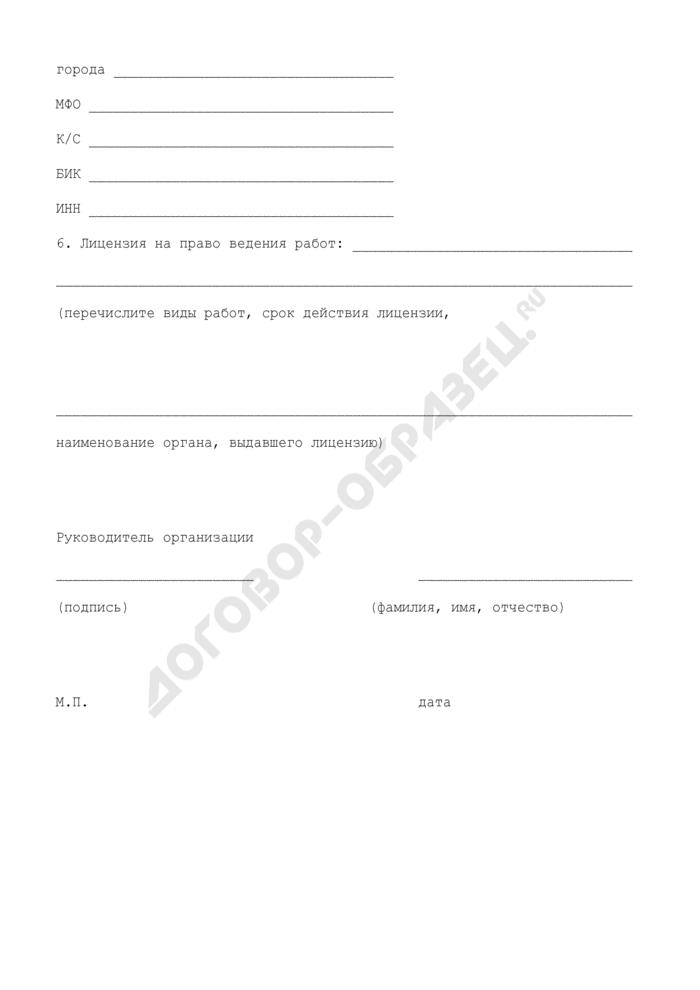 Анкета организации - претендента на участие в конкурсе на техническое перевооружение (реконструкцию, строительство) объекта. Страница 2