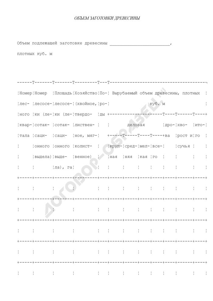 Объем заготовки древесины (приложение к договору купли-продажи лесных насаждений). Страница 1