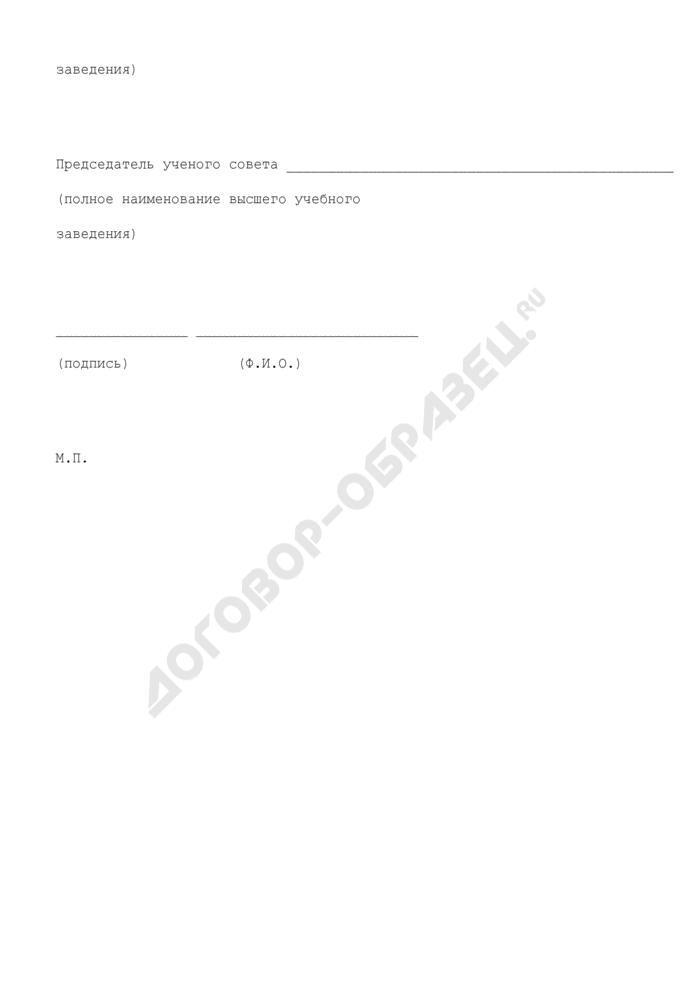 Персональные данные кандидата на должность ректора высшего учебного заведения, находящегося в ведении Федерального агентства связи (образец). Страница 3