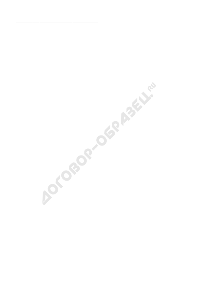 Данные о претенденте на получение Московского областного гранта - физическом лице. Форма N 3. Страница 3