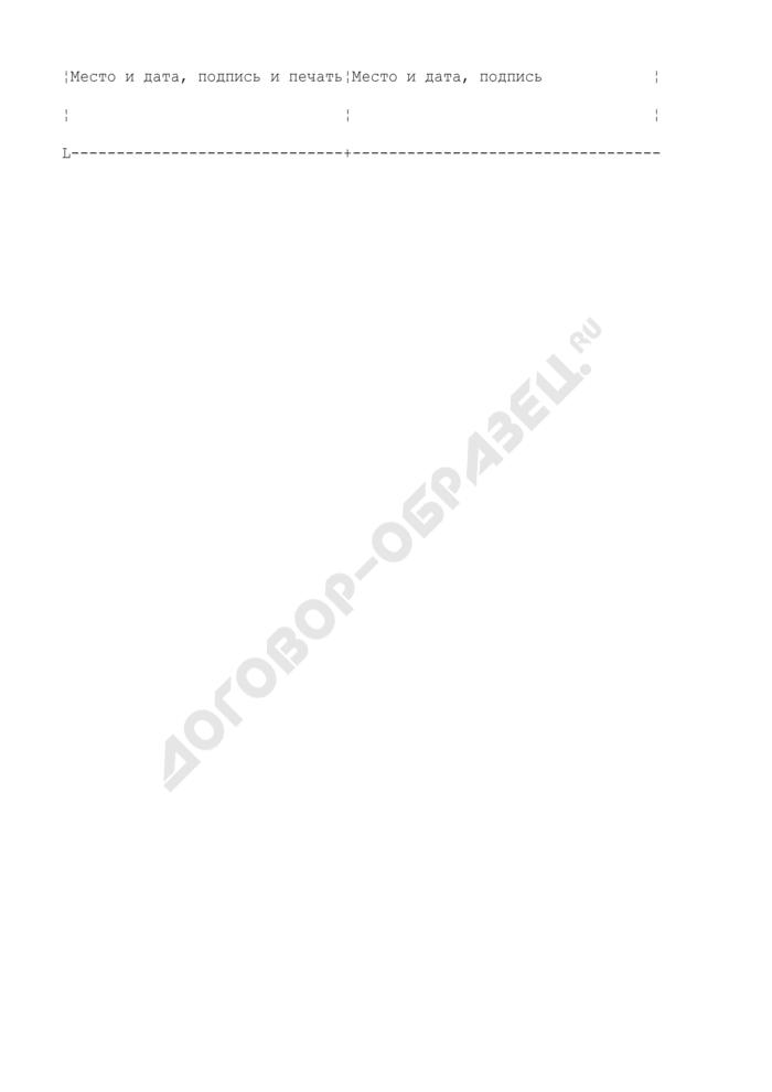 Бланк декларации-сертификата о происхождении товара. Форма N A (рус.). Страница 3