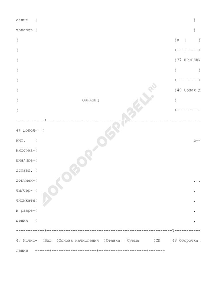 Грузовая таможенная декларация/транзитная декларация (экземпляр для страны отправления/экспорта). Форма N ТД 1. Страница 3