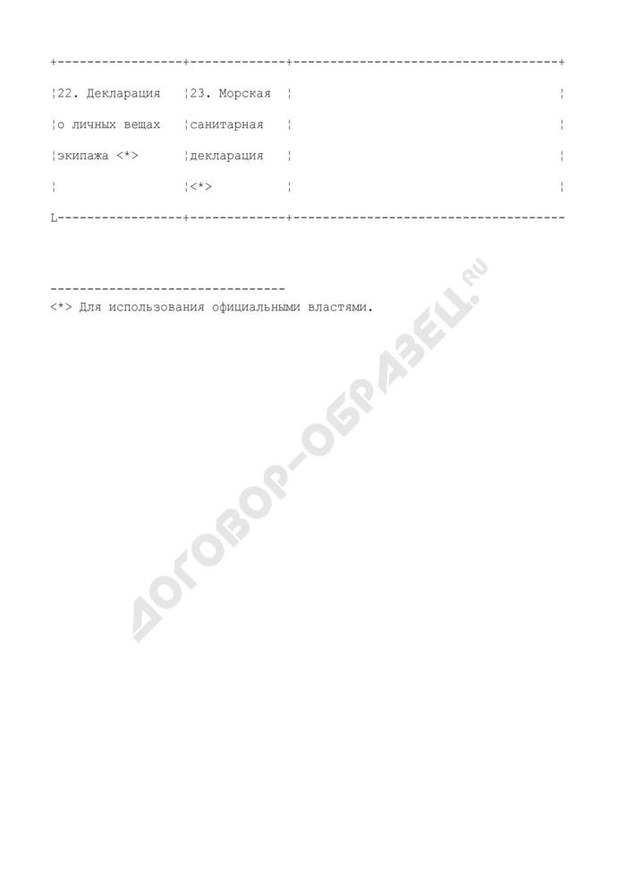 ИМО генеральная (общая) декларация. Форма N 1 (ИМО ФАЛ). Страница 3