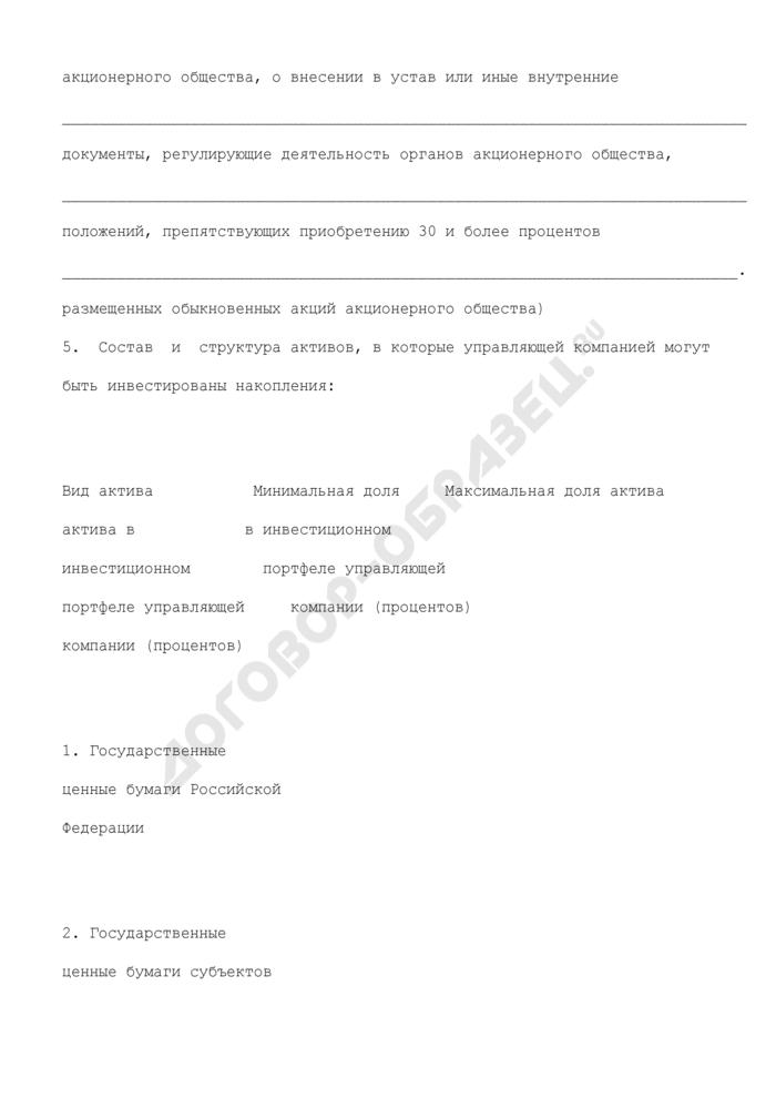 Инвестиционная декларация управляющей компании (приложение к типовому договору доверительного управления накоплениями для жилищного обеспечения военнослужащих). Страница 3