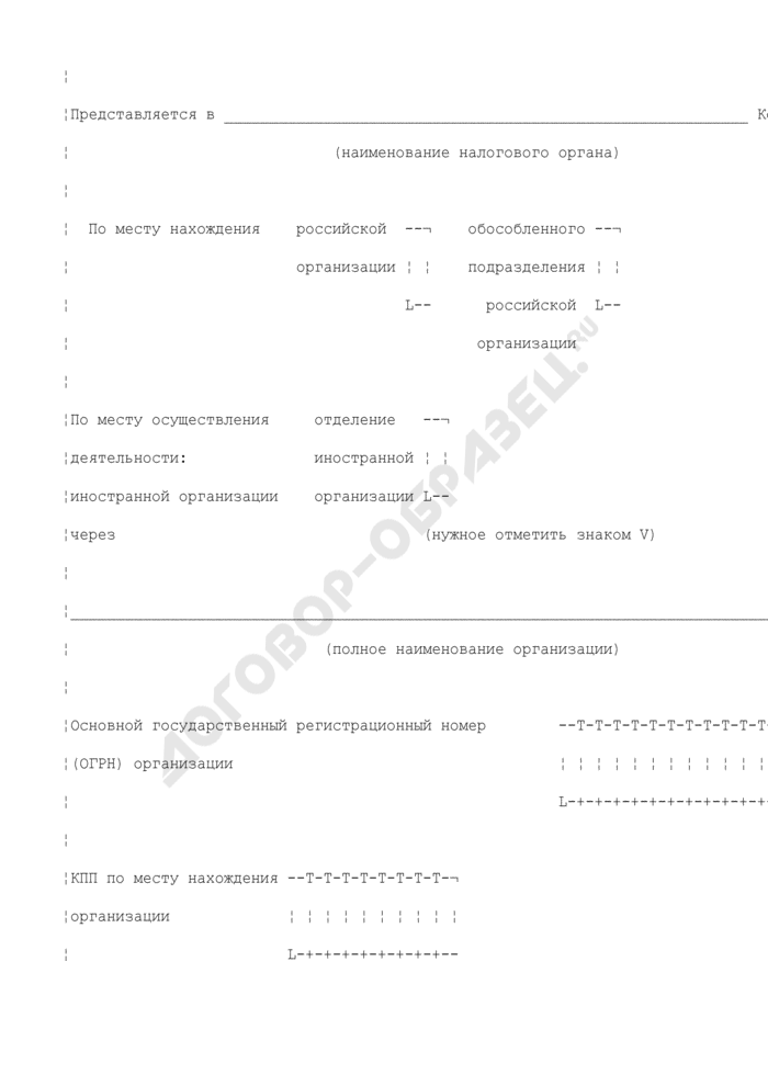 Налоговая декларация по акцизам на алкогольную продукцию, реализуемую с акцизных складов оптовых организаций. Форма N 1151005. Страница 2