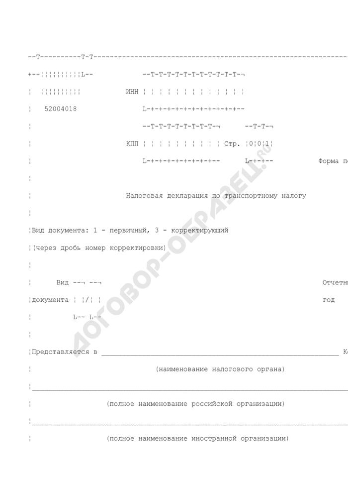Налоговая декларация по транспортному налогу. Форма N 1152004. Страница 1