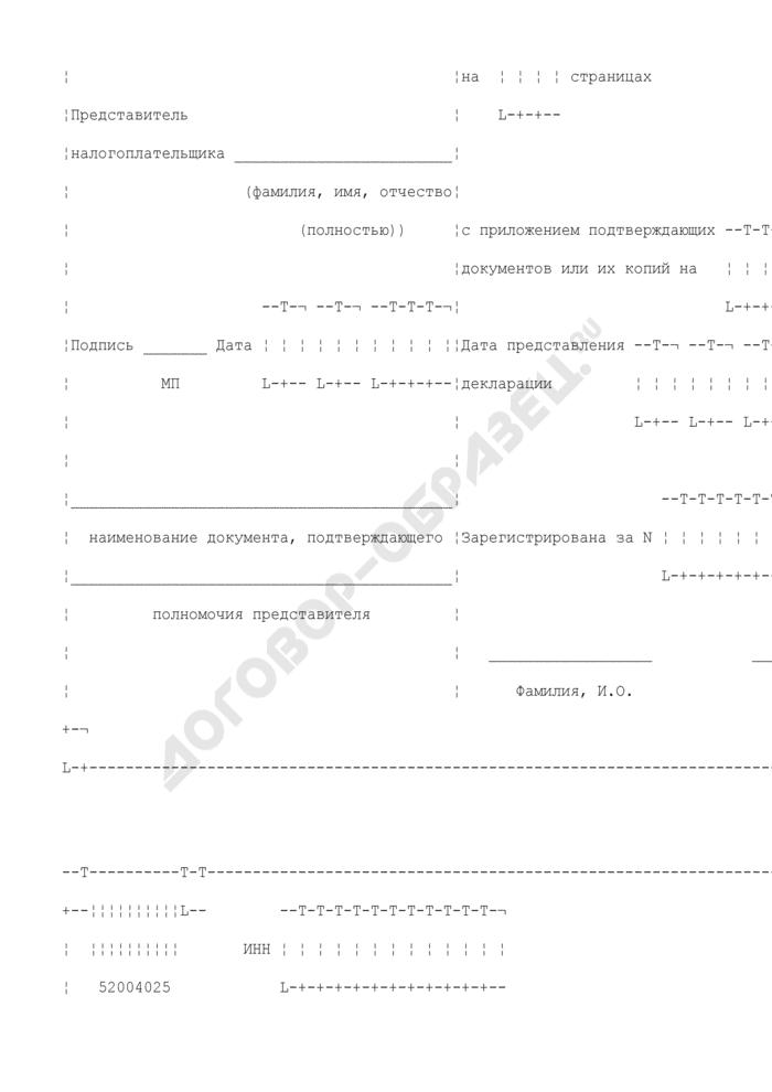 Налоговая декларация по транспортному налогу. Форма N 1152004. Страница 3