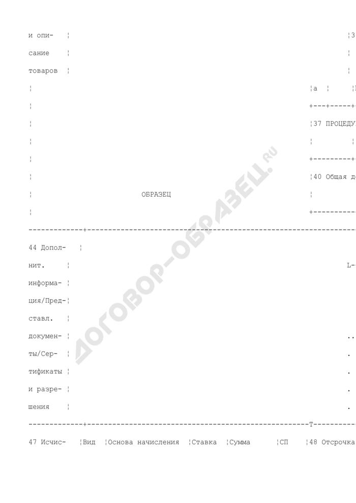 Грузовая таможенная декларация/транзитная декларация (экземпляр для страны отправления/экспорта/экземпляр для страны назначения). Форма N ТД 3. Страница 3
