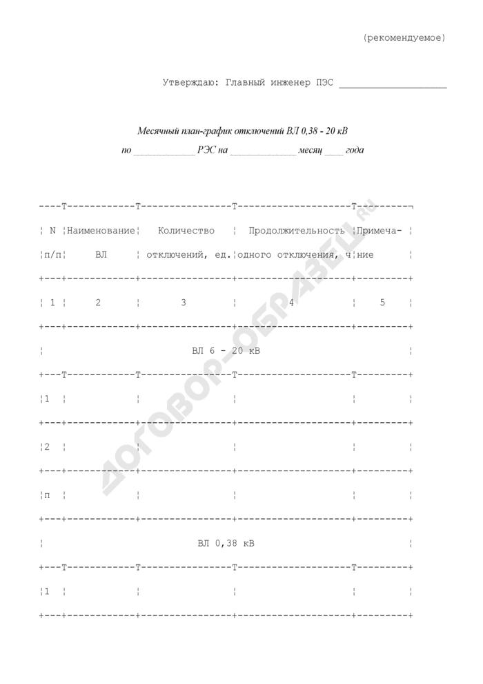 Месячный план-график отключений воздушных линий электропередачи (рекомендуемая форма). Страница 1
