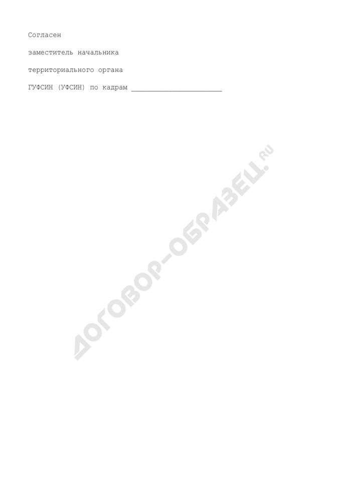 План-график проведения сборов в учебном центре сотрудников уголовно-исполнительной системы (образец). Страница 3