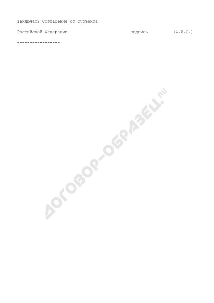 График перечисления субсидий из федерального бюджета на софинансирование объекта капитального строительства (приложение к соглашению о предоставлении из федерального бюджета субсидий бюджету субъекта Российской Федерации на строительство (реконструкцию) и техническое перевооружение объектов капитального строительства первичной переработки льна) (образец). Страница 2