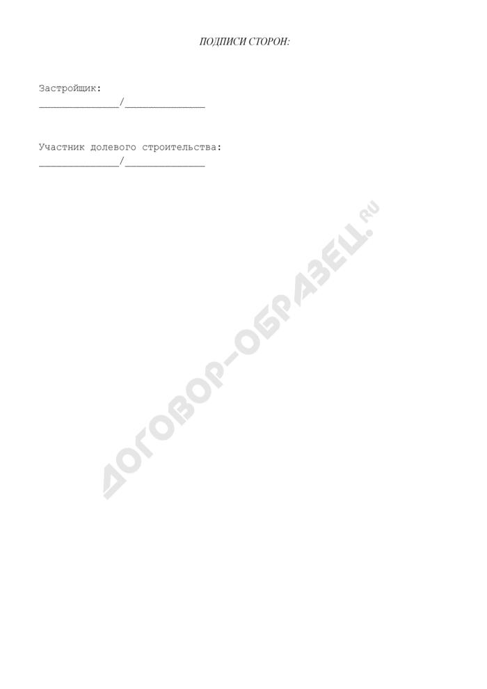 График платежей (приложение к договору участия в долевом строительстве многоквартирного дома). Страница 2