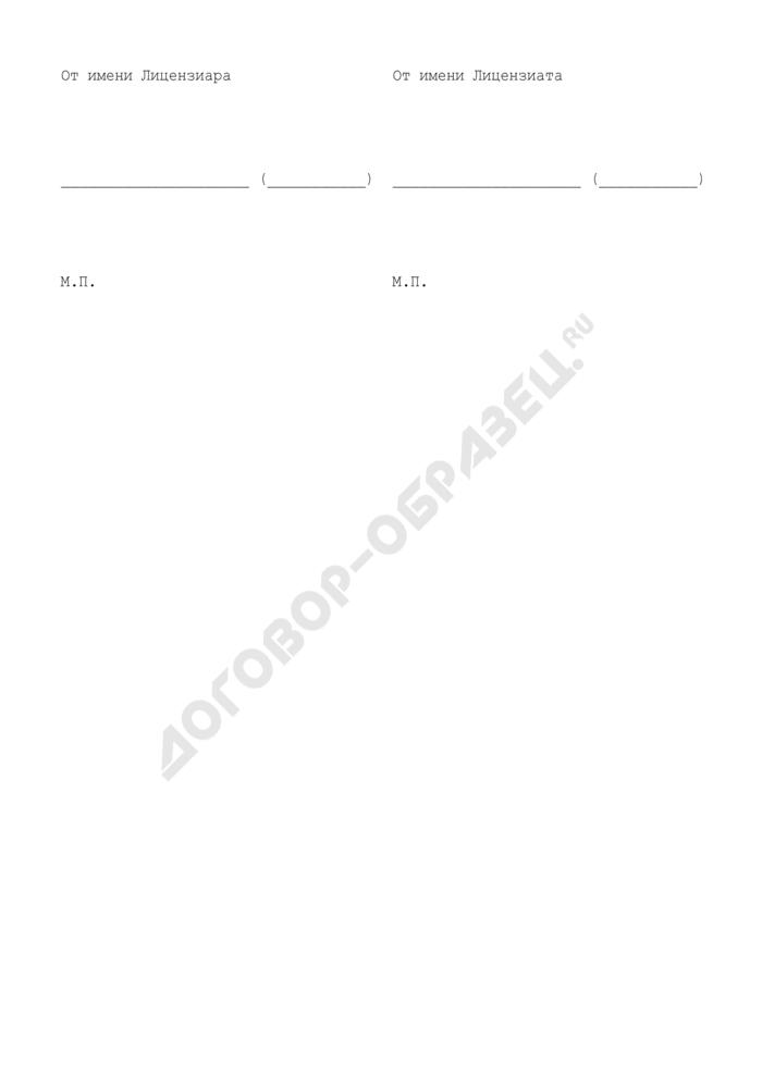 График платежей (приложение к лицензионному договору). Страница 2