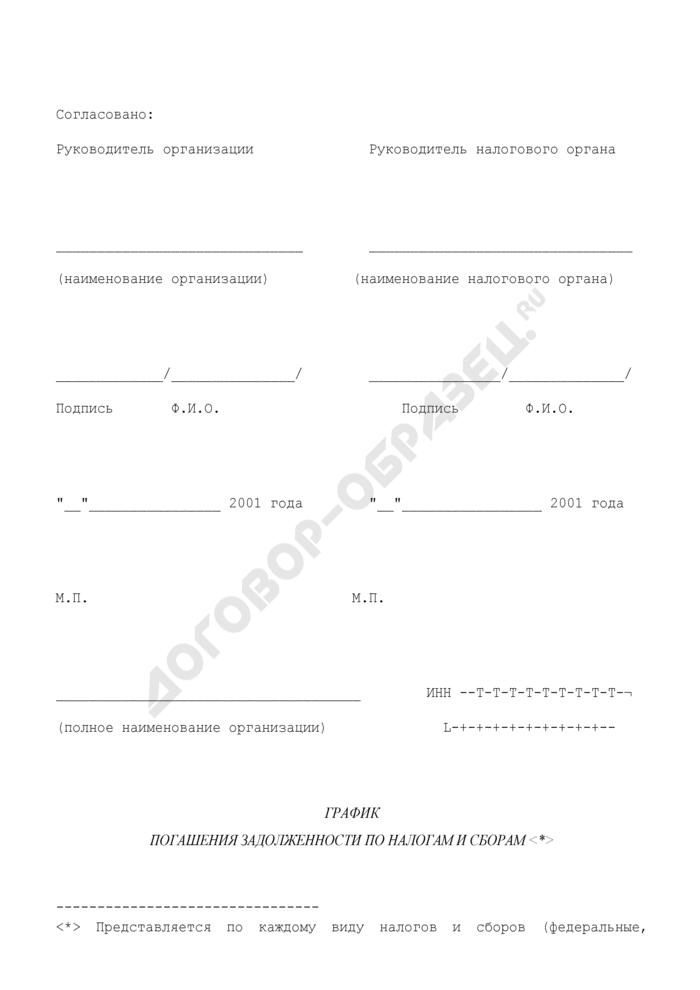 График погашения задолженности по налогам и сборам. Страница 1