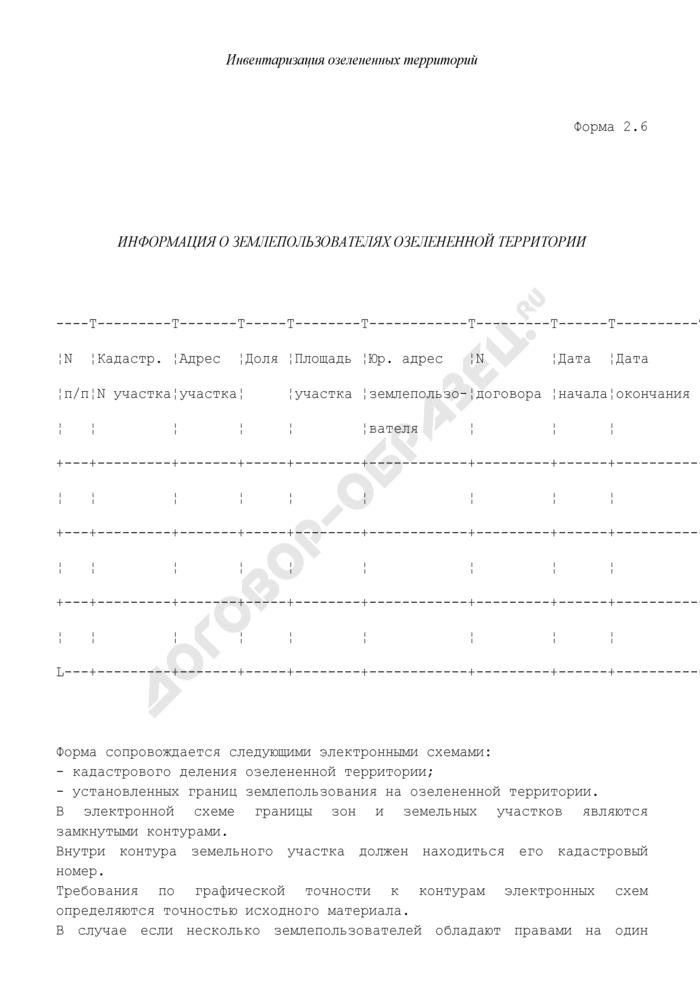 Инвентаризация озелененных территорий. Информация о землепользователях озелененной территории. Форма N 2.6. Страница 1