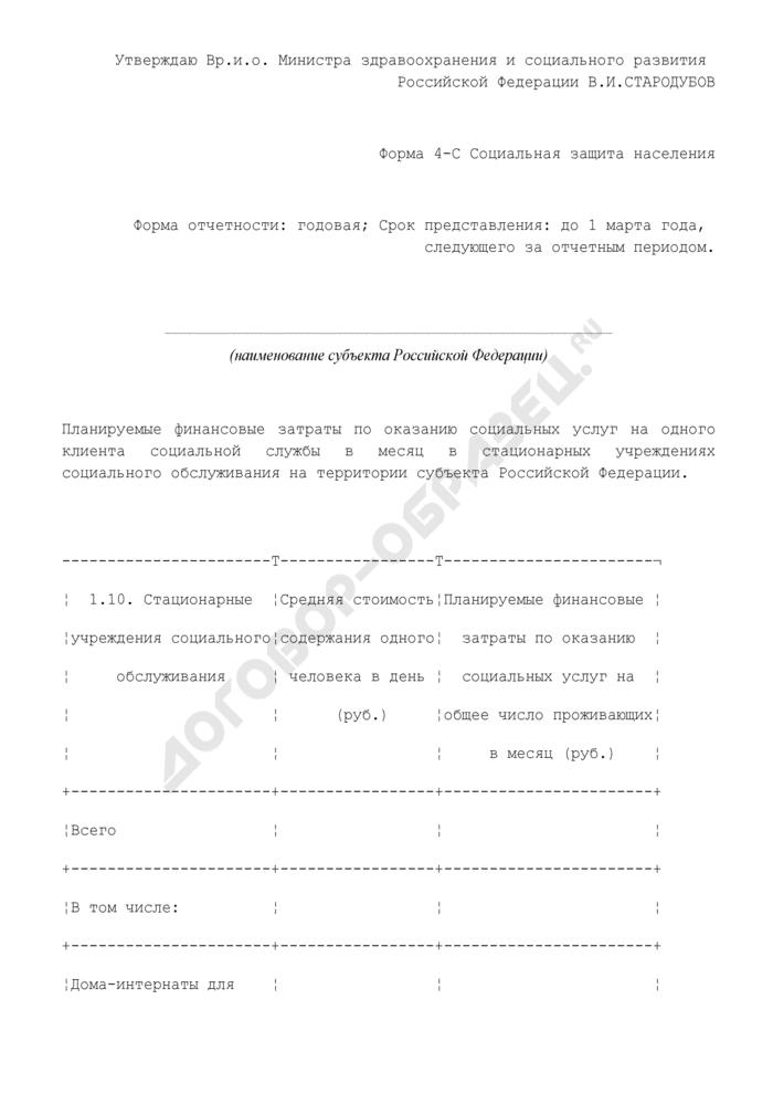 Информация о планируемых финансовых затратах по оказанию социальных услуг на одного клиента социальной службы в месяц в стационарных учреждениях социального обслуживания на территории субъекта Российской Федерации. Форма N 4-С. Страница 1