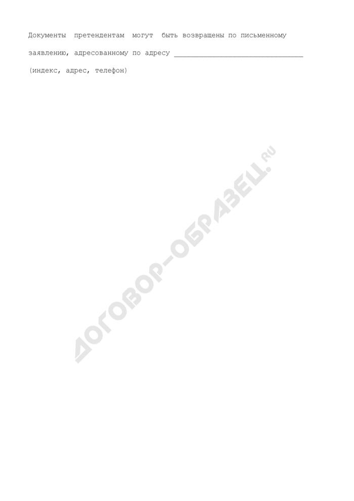 Информация о результатах конкурса на замещение вакантной должности государственной гражданской службы Московской области в Управлении государственной и муниципальной службы Московской области (образец). Страница 2