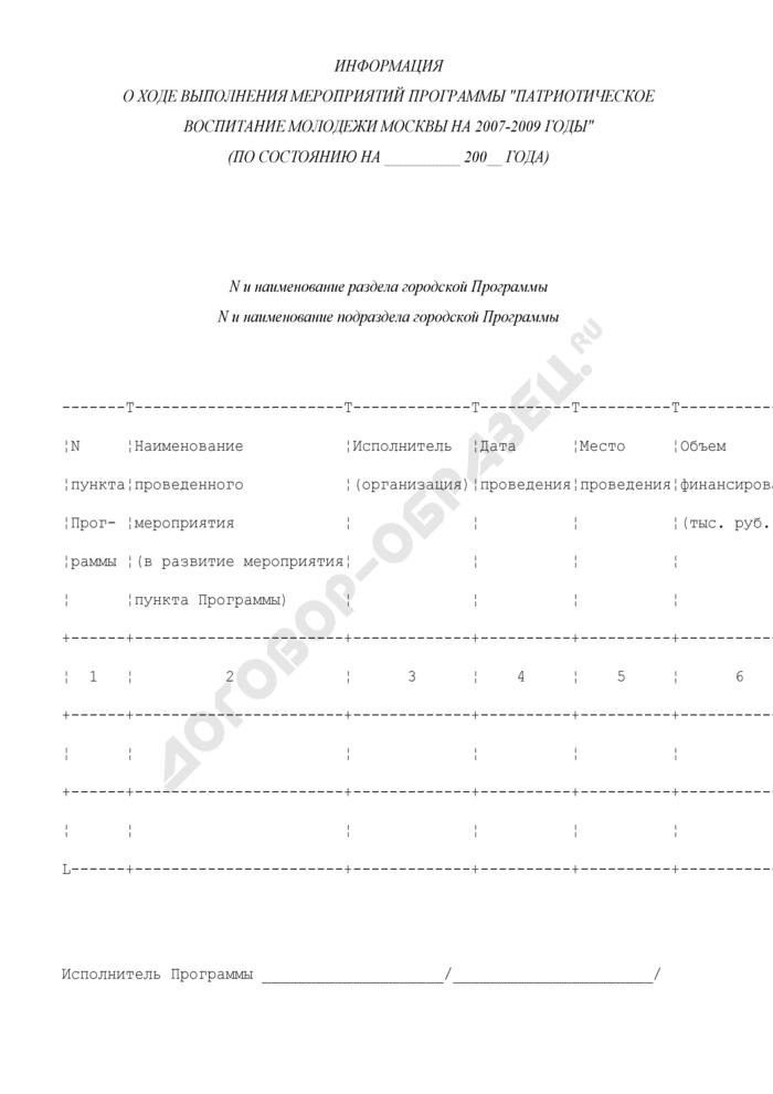 """Информация о ходе выполнения мероприятий программы """"Патриотическое воспитание молодежи Москвы на 2007-2009 годы. Страница 1"""
