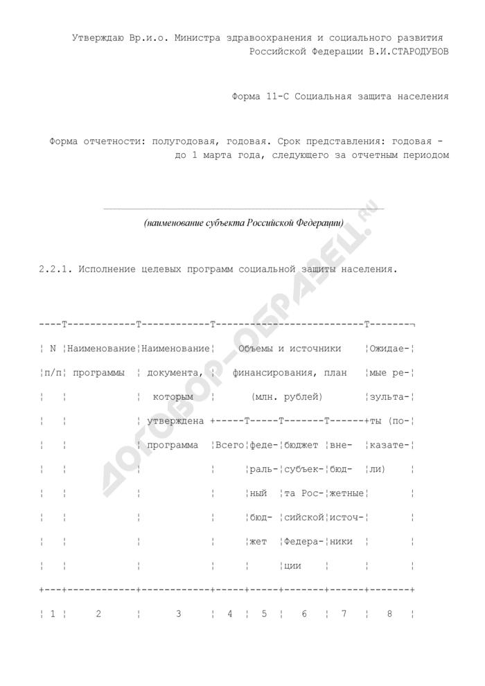 Информация об исполнении целевых программ социальной защиты населения. Форма N 11-С. Страница 1