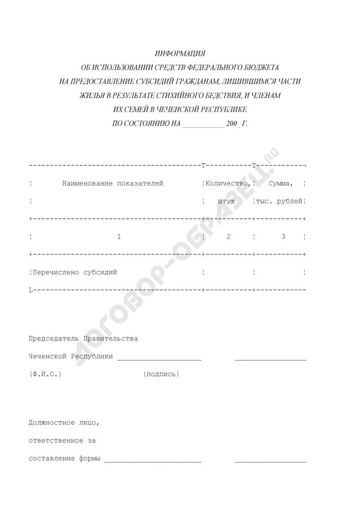 Информация об использовании средств федерального бюджета на предоставление субсидий гражданам, лишившимся части жилья в результате стихийного бедствия, и членам их семей в Чеченской Республике. Страница 1