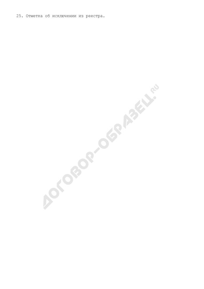 Информация об объекте градостроительной деятельности, подлежащая внесению в единый государственный реестр объектов градостроительной деятельности (реестровая карточка). Страница 2