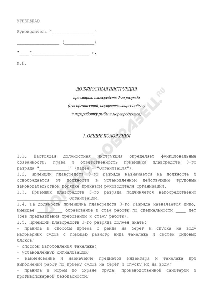 Должностная инструкция приемщика плавсредств 3-го разряда (для организаций, осуществляющих добычу и переработку рыбы и морепродуктов). Страница 1