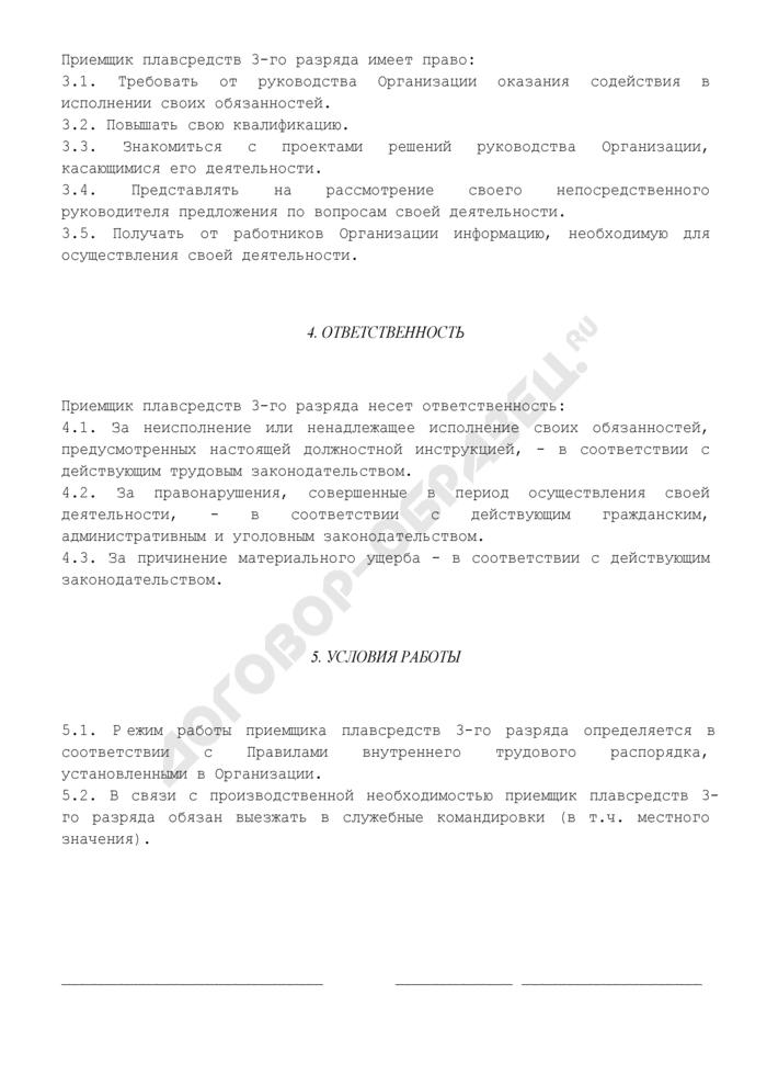 Должностная инструкция приемщика плавсредств 3-го разряда (для организаций, осуществляющих добычу и переработку рыбы и морепродуктов). Страница 3