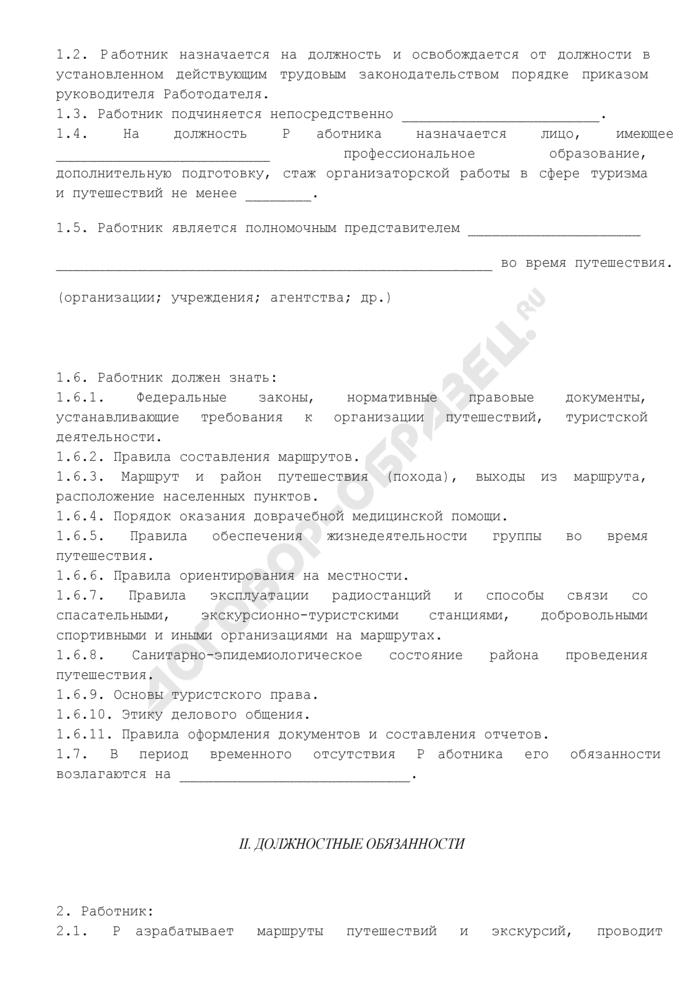 Должностная инструкция организатора путешествий. Страница 2