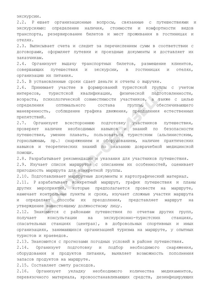 Должностная инструкция организатора путешествий. Страница 3
