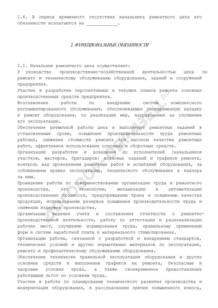 начальника р инструкция должностная