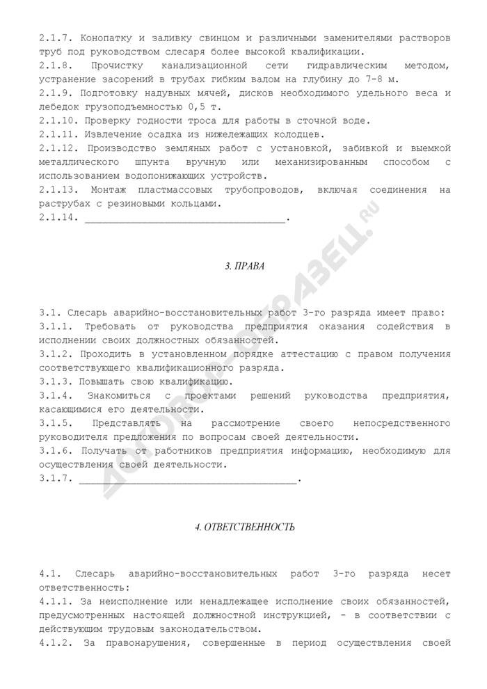 должностная инструкция слесаря аварийно-восстановительных работ 3 разряда
