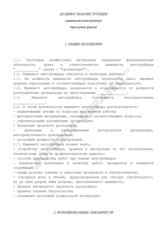 Должностная инструкция машиниста автогрейдера (примерная форма). Страница 1